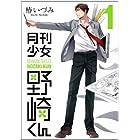 月刊少女野崎くん(1) (ガンガンコミックスONLINE)
