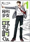 月刊少女野崎くん ~11巻 (椿いづみ)