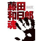 画業20周年記念全集 藤田和日郎魂 DVDつき (少年サンデーコミックススペシャル)