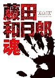 画業20周年記念全集 藤田和日郎魂 DVDつき / 藤田 和日郎 のシリーズ情報を見る