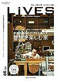 LiVES (ライヴズ) 89 [雑誌] LiVES (ライヴズ)【定期版】