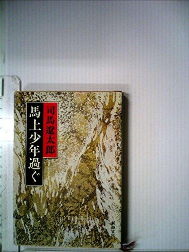 馬上少年過ぐ (1978年) (新潮文庫)の詳細を見る