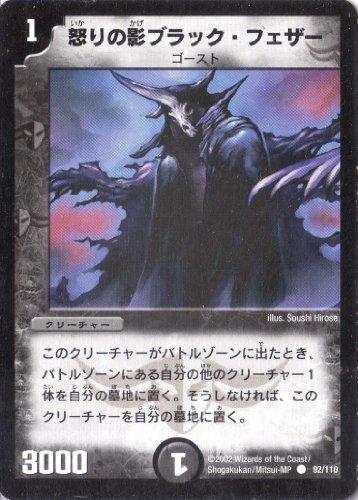デュエルマスターズ 《怒りの影ブラック・フェザー》 DM01-092-C  【クリーチャー】