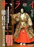サライ 2009年 3/5号 [雑誌] 画像