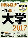 週刊東洋経済臨時増刊 本当に強い大学2017 [雑誌]