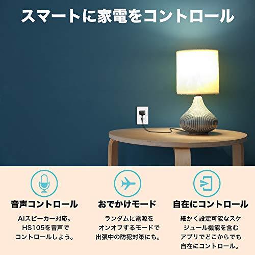 『【Amazon Alexa認定取得製品】 TP-Link WiFi スマートプラグ 遠隔操作 直差しコンセント Echo シリーズ/Google ホーム/LINE Clova 対応 音声コントロール サーキュレーター ハブ不要 3年保証 HS105』の1枚目の画像