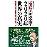 馬渕睦夫が読み解く 2020年世界の真実 百年に一度の大変革期が始まっている (WAC BUNKO 303)
