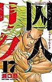 囚人リク 17 (少年チャンピオン・コミックス)