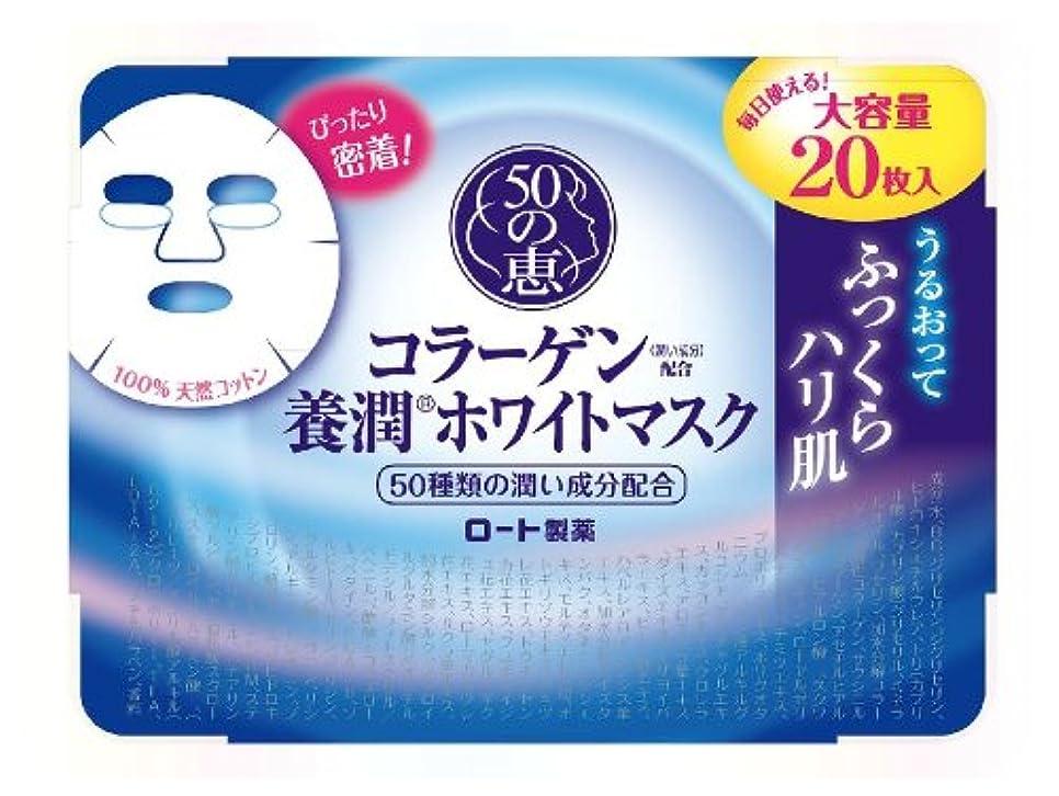 バトル温度計始まり50の恵 養潤 ホワイトマスク 20枚