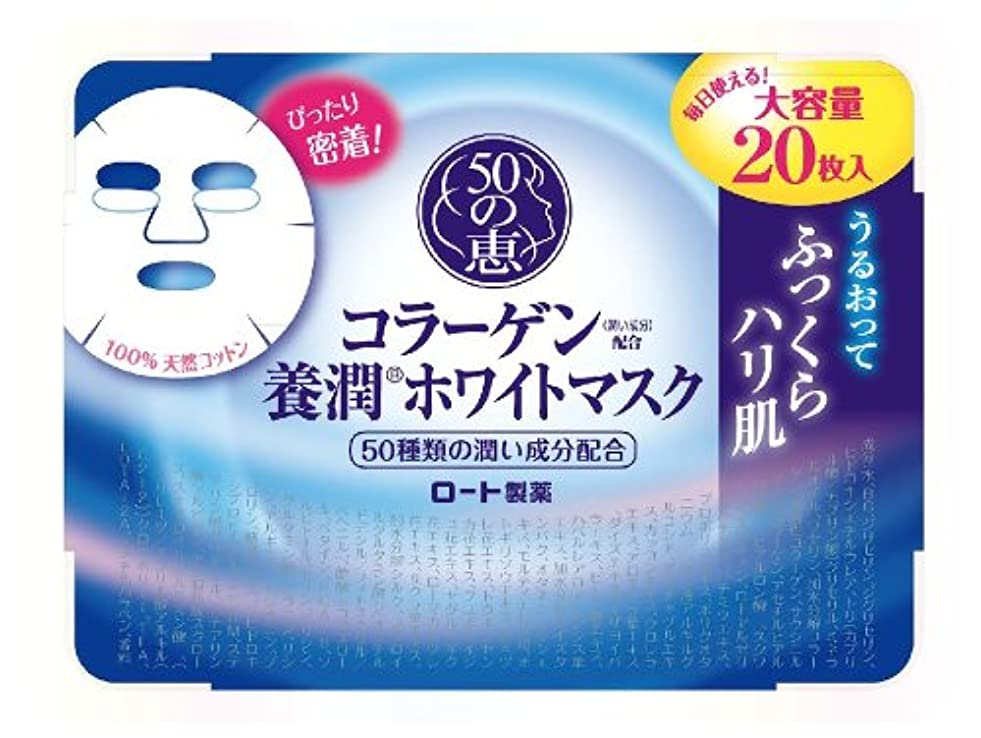 考古学波紋愚か50の恵 養潤 ホワイトマスク 20枚