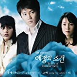 愛情の条件 ( エジョンイチョゴン : Terms of Endearment )OST (KBS TV Series) / Terms of Endearment OST (KBS TV Series) (韓国盤)