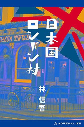 日本国ロンドン村の詳細を見る