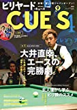 DVD付き ビリヤードCUE'S(キューズ) 2019年 09月号