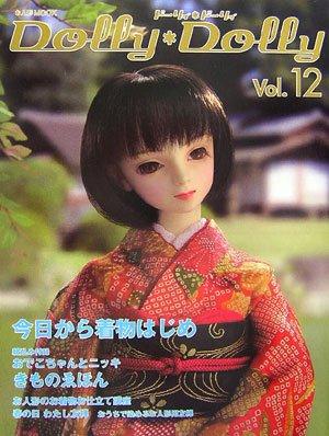 Dolly Dolly〈Vol.12〉 (お人形MOOK)の詳細を見る