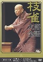 桂 枝雀 落語大全 第四十集 [DVD]