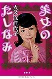 美女のたしなみ (徳間文庫)
