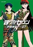 まりかセヴン(7) (アクションコミックス)