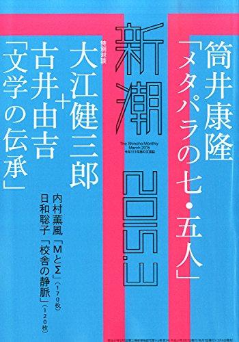 新潮 2015年 03 月号 [雑誌]の詳細を見る