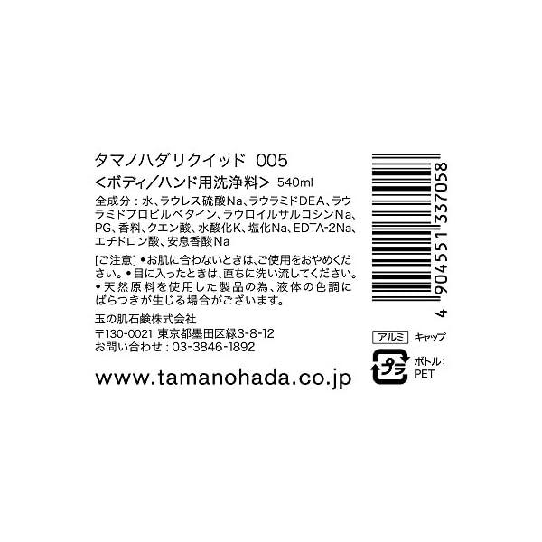 タマノハダ リクイッド 005 フィグ 540mlの紹介画像2
