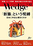 Wedge (ウェッジ) 2019年12月号【特集】「新築」という呪縛  日本に中古は根付くのか 画像