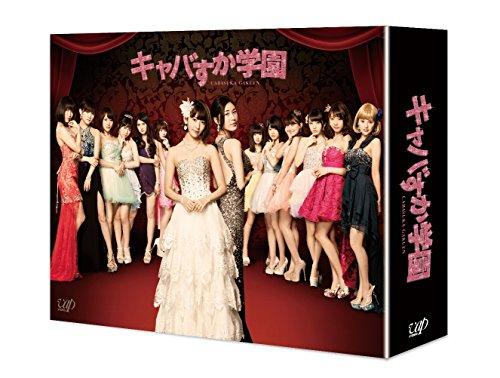 【早期購入特典あり】キャバすか学園Blu-ray BOX (オリジナルA4クリアファイル付)