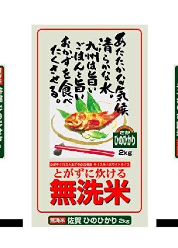 【精米】28年産 無洗米佐賀ヒノヒカリ 2kg