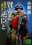 賢帝と逆臣と 康熙帝と三藩の乱 (講談社文庫)