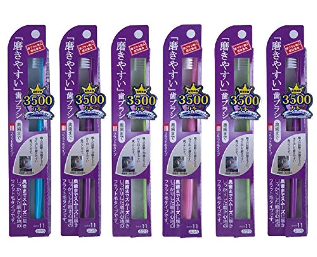 スプレークリーム年齢歯ブラシ職人田辺重吉 磨きやすい歯ブラシ LT-11 (6本パック)