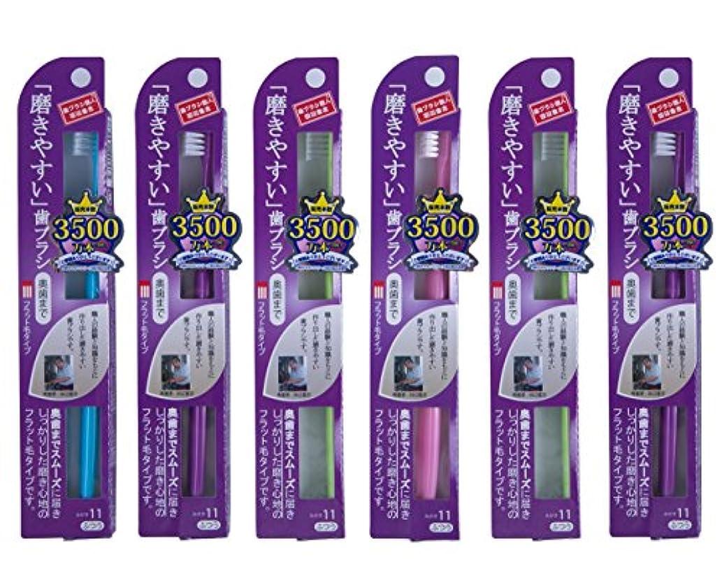 排気薄汚いぼかす歯ブラシ職人田辺重吉 磨きやすい歯ブラシ LT-11 (6本パック)