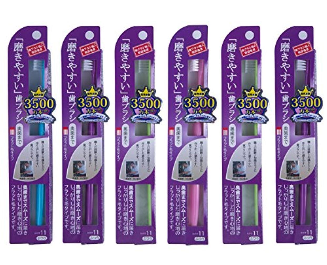 調和郵便屋さんその歯ブラシ職人田辺重吉 磨きやすい歯ブラシ LT-11 (6本パック)