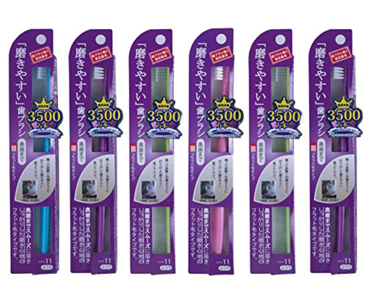銀第五偽善者歯ブラシ職人田辺重吉 磨きやすい歯ブラシ LT-11 (6本パック)