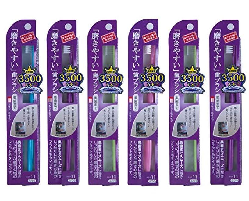 大事にする性能座る歯ブラシ職人田辺重吉 磨きやすい歯ブラシ LT-11 (6本パック)