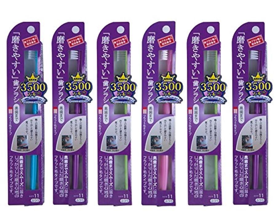攻撃的試みプレミア歯ブラシ職人田辺重吉 磨きやすい歯ブラシ LT-11 (6本パック)