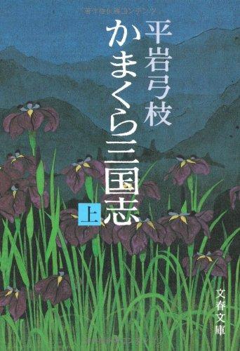 かまくら三国志〈上〉 (文春文庫)の詳細を見る