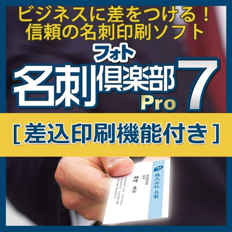 差別大腿お互いフォト名刺倶楽部7 Pro 【差込印刷機能付き】|ダウンロード版