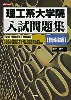 理工系大学院入試問題集 情報編 (I・O BOOKS)