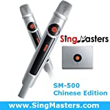 SingMasters Magic Sing,Chinese Karaoke Player,2942+ Chinese Songs,13000 English songs Dual wireless Microphones,YouTube Compatible,HDMI,Song recording,Karaoke Machine