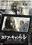 映画 SCARE CAMPAIGN スケア・キャンペーン 無料視聴