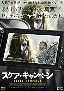 スケア・キャンペーン [DVD]
