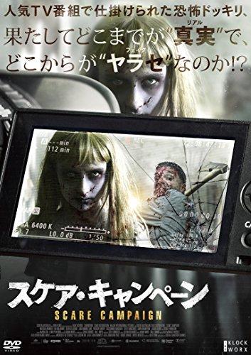 スケア・キャンペーン[DVD]