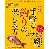 手軽な釣りの楽しみ方 (エイムック 1941)