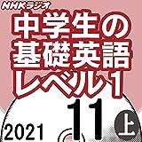 NHK 中学生の基礎英語 レベル1 2021年11月号 上