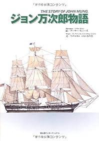 ジョン万次郎物語―THE STORY OF JOHN MUNG