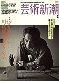 芸術新潮 2007年 02月号 [雑誌] 画像