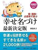 【バーゲンブック】 幸せ名づけ最新決定版