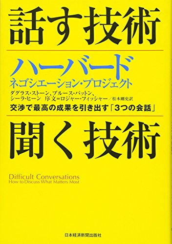 話す技術・聞く技術―交渉で最高の成果を引き出す「3つの会話」