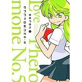 ラブフェロモンNo.5 1 (アクションコミックス)