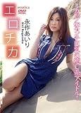 永作あいり  エロチカ [DVD]