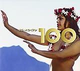 ベスト・ハワイアン100