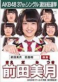 【前田美月】ラブラドール・レトリバー AKB48 37thシングル選抜総選挙 劇場盤限定ポスター風生写真 AKB48チーム4